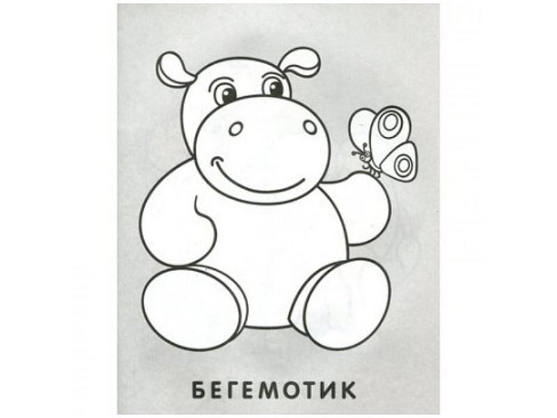 """Раскраска для малышей А4 08л """"Бегемотик и сова"""" (РМА-2)"""